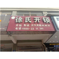 凤阳县开锁公司