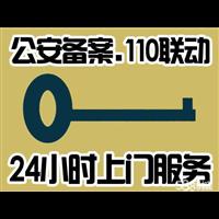 淮北配汽车遥控器