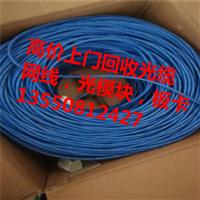成都龙泉驿区高价求购普天超六类网线回收金信诺馈线