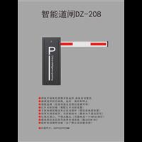 宁波智能道闸DZ-208车牌识别系统安装