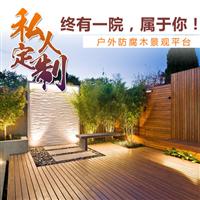 锡林郭勒防腐木庭院
