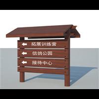 通辽防腐木广告牌