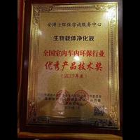 优秀产品技术奖
