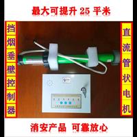 合肥消安牌挡烟垂壁控制器