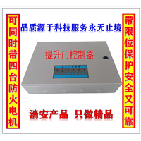 合肥消安牌提升门控制器