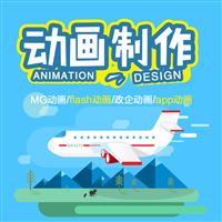 北京三维mg动画制作