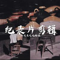 北京纪录片拍摄专题片拍摄