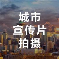 城市宣传片拍摄选永盛视源大师品质百姓价格