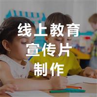 北京线上教育宣传片制作北京宣传片制作公司报价