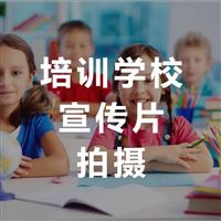 北京培训学校宣传片制作还得找专业宣传片制作公司