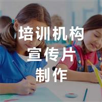 北京海淀区培训机构宣传片制作专业水平制作团队