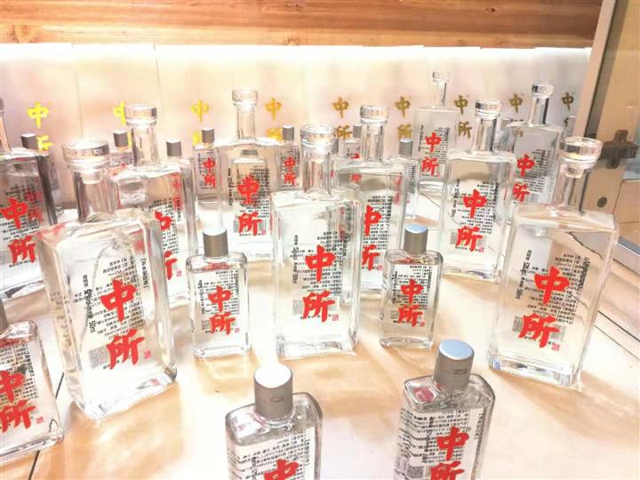 四川中所酒
