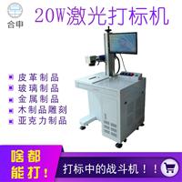广州20W光纤激光打标机厂家