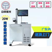 广州20W光纤激光打标机生产厂家