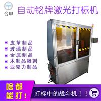 广州自动铭牌激光打标机厂家