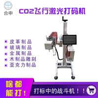 广州CO2飞行激光打码机厂家