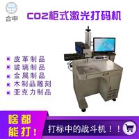广州CO2激光打码机厂家