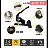 郑州手动打扣机生产厂家