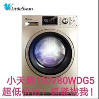 小天鹅8公斤全自动洗衣机