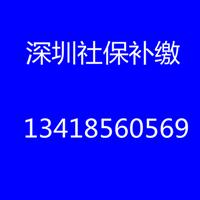 深圳社保补缴怎么补缴,具体流程是怎样的