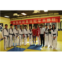 两届跆拳道奥运冠军吴静钰