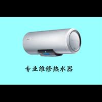 绵阳热水器维修电话
