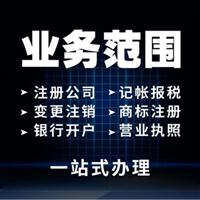 扬州新公司注册