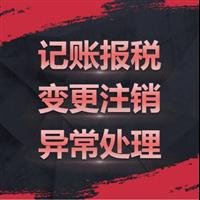 扬州记账报税