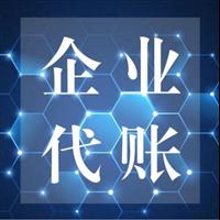 扬州企业代帐