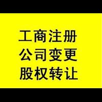 扬州注册公司