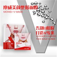 摩威V凝彩水润薇脸紧致面膜代理加盟渠道