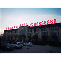华东国际新城售楼中心甲醛检测治理
