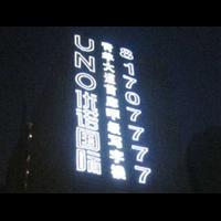 廣東樓盤廣告字電話