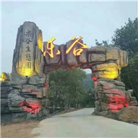 贵州假山设计