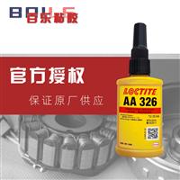 原装乐泰326胶水磁铁马达固定loctite326螺丝胶厂家直供