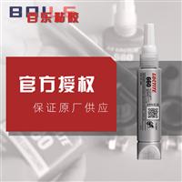 乐泰660胶水高强度磨损修复剂loctite660厌氧胶厂家现货