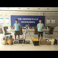 中国人保财险保定机动车服务站甲醛治理