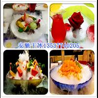 安驰干冰公司长期供应江南干冰食品级干冰