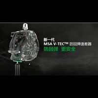 梅思安VTEC防回弹速差自控器63206坠落制动器