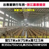出水浙江3000平舊鋼結構廠房轉讓二手鋼結構