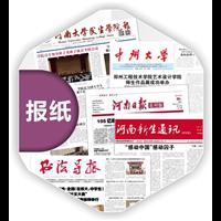 全国专业印刷报纸内刊