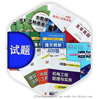 印刷在线教育各种培训资料考试资料
