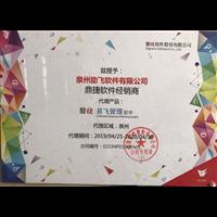 厦门鼎捷易飞生产ERP软件优惠促销询福建助飞
