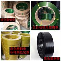 PET塑鋼打包帶廠家湖北武漢