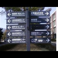 貴陽標識標牌