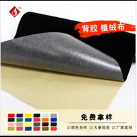 厂家直销黑色背胶植绒布相框五金绒布