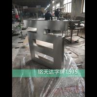 上海专业制作各种双面字