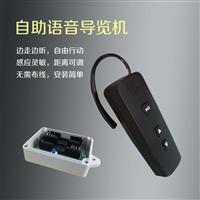智能导游机自助导览系统北京供应商