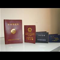 新疆皮质证书