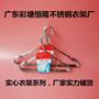 潮州恒隆不锈钢衣架厂...